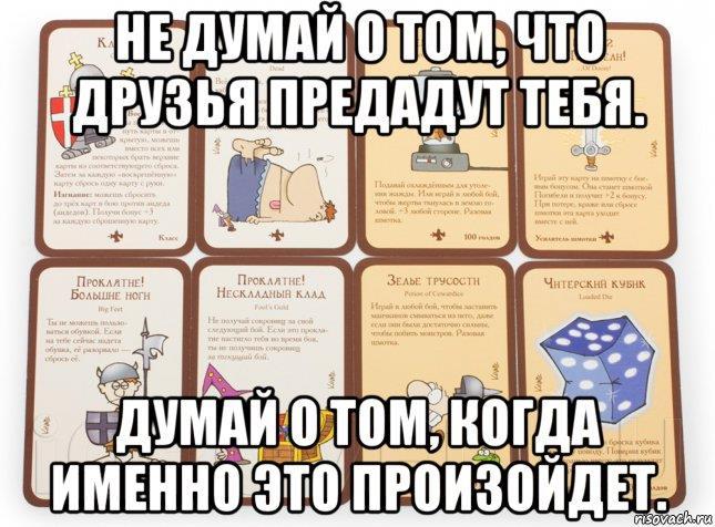 Мем настольная игра