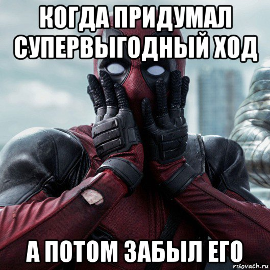 Мемы настольные игры